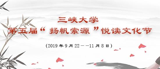 """三峡大学第五届""""扬帆索源""""悦读文化节"""