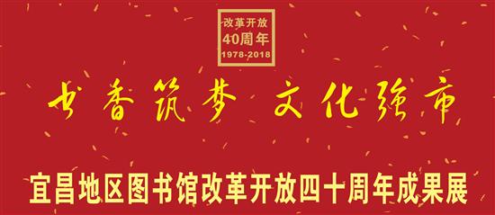 宜昌地区图书馆成果展