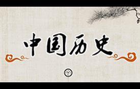 中国历史2021年04期《隋朝》