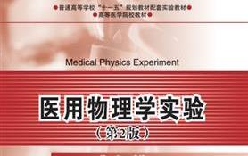 医用物理学实验
