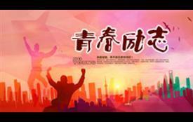 青春励志2021年04期