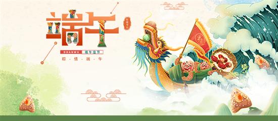 宜昌非物质文化遗产----端午节(屈原故里端午习俗)