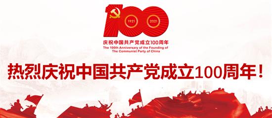 中国共产党建党100周年